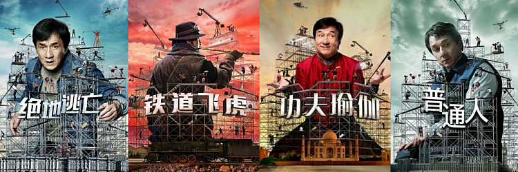 Jackie Chan - Skiptrace, Kung Fu Yoga, Railroad Tigers, The Foreigner