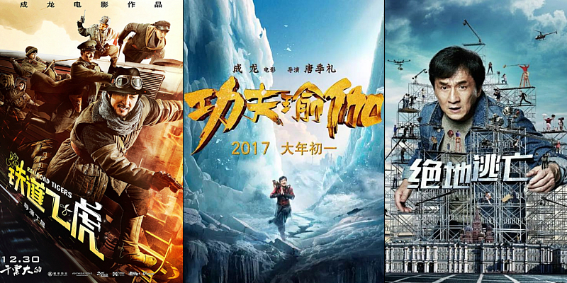 Jackie Chan - Railroad Tigers, Kung Fu Yoga. The Foreigner