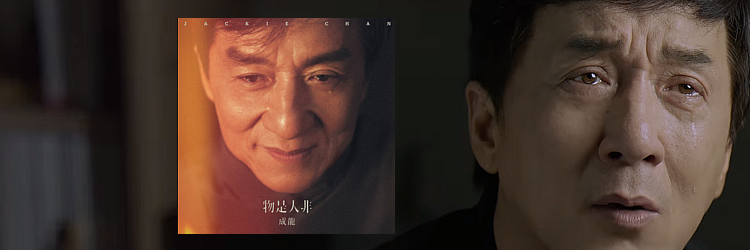 My Life Is Music - Jackie Chan