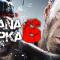 "Szklana Pułapka 6 (""Die Hard 6"") - Bruce Willis"